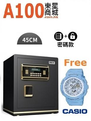 45cm FAX88 安全夾萬 保險櫃 保險箱 電子密碼 45cm尊貴黑