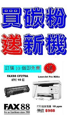 買FAX88碳粉