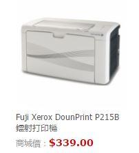 全城最抵 Xerox P215B雷射打印機