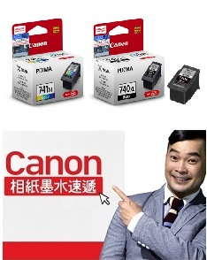CANON原裝墨盒