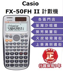 CASIO FX-50FH II 工程計算機 FX50FH II涵數機 學生計數機