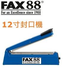 FAX88 手壓式 快速 膠袋封口機
