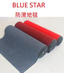 BLUE STAR 防滑雙坑紋地毯