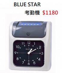 BLUE STAR 考勤機 鐘表面 B114301