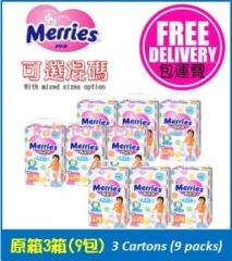日本花王Merries嬰兒學行褲 x9包 (可混碼)