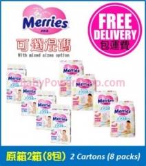 日本花王Merries嬰兒紙尿片 x8包 (可混碼)