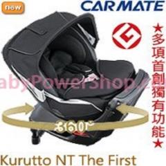 日本CARMATE NT THE FIRST 幼兒汽車安全椅 (0-4歲)