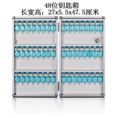 Glosen 金隆興 鋁合金 48位鑰匙櫃 鎖匙箱 壁挂式