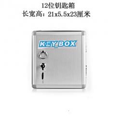 Glosen 金隆興 鋁合金 12位鑰匙櫃 鎖匙箱 壁挂式