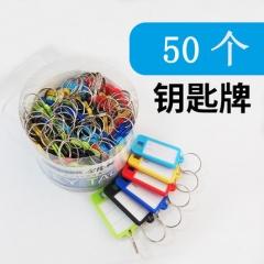 鎖匙牌 (50個)