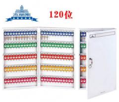 JIELISI KEY BOX 8706 傑麗斯120位鑰匙箱 掛壁式鑰匙櫃