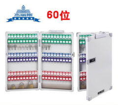 JIELISI KEY BOX 8805 傑麗斯60位鑰匙箱 帶密碼鎖