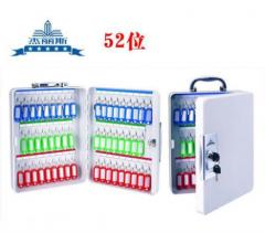 JIELISI KEY BOX 8603 傑麗斯52位鑰匙箱 方便攜帶