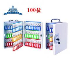 JIELISI KEY BOX 8604 傑麗斯100位鑰匙箱 方便攜帶