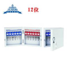 JIELISI KEY BOX 8700 傑麗斯12位鑰匙箱 掛壁式鑰匙櫃