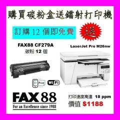 買碳粉送 HP M26nw 打印機優惠 - FAX88 CF279A 碳粉 12個