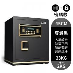FAX88優雅系列 指紋安全夾萬/保險箱45cm/60cm單門 45CM尊貴黑密碼款