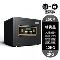 優雅系列安全夾萬 指紋安全夾萬/保險箱25cm/30cm單門 25CM尊貴黑密碼款