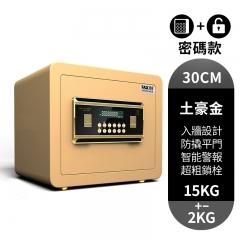 FAX88優雅系列安全夾萬 25cm/30cm單門 30CM土豪金密碼款