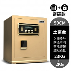 FAX88優雅系列 指紋安全夾萬/保險箱50cm/60cm單門 50CM土豪金密碼款