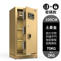 FAX88至尊系列 指紋安全夾萬/保險箱100/120/150cm單門 100CM土豪金密碼款