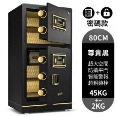 皇者系列安全夾萬 70cm/80cm雙門 80CM雙門尊貴黑密碼款