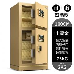 FAX88至尊系列安全夾萬 100/120/150雙門 100CM土豪金雙門密碼款