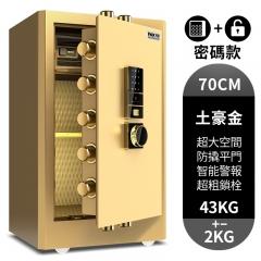 FAX88優雅系列安全夾萬 70cm 80cm 70CM土豪金密碼款