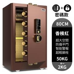 FAX88優雅系列安全夾萬 70cm 80cm 80CM香檳紅密碼款