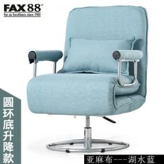 FAX88 折疊電腦椅可躺辦公椅午休床時尚家用休閒椅沙發椅折疊床 【圓環底升降款】亞麻布 湖藍色
