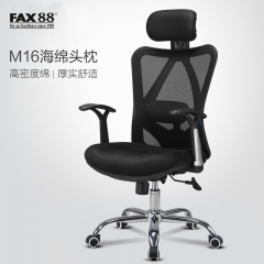 FAX88 人體工學電腦椅 家用網椅轉椅電腦椅 職員辦公椅會議護腰 M16黑色海綿版