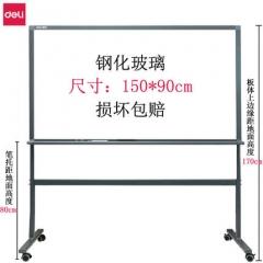 得力鋼化玻璃白板 磁性掛式寫字板黑板 會議辦公教學留言板防爆 90x150cm連架