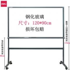 得力鋼化玻璃白板 磁性掛式寫字板黑板 會議辦公教學留言板防爆 90x120cm連架