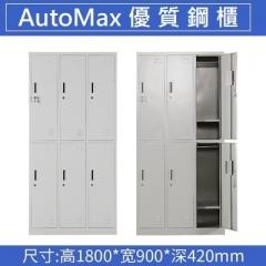 AutoMax 鋼櫃 儲物櫃 更衣櫃帶鎖 6門更衣櫃