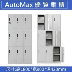 AutoMax 鋼櫃 儲物櫃 更衣櫃帶鎖 2門更衣櫃