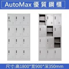 AutoMax 鋼櫃 儲物櫃 更衣櫃帶鎖 12門更衣櫃