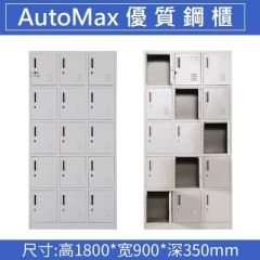 AutoMax 鋼櫃 儲物櫃 更衣櫃帶鎖 15門更衣櫃