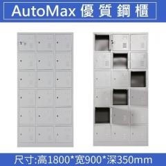 AutoMax 鋼櫃 儲物櫃 更衣櫃帶鎖 18門更衣櫃