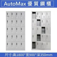 AutoMax 鋼櫃 儲物櫃 更衣櫃帶鎖 20門更衣櫃