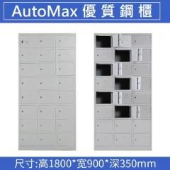 AutoMax 鋼櫃 儲物櫃 更衣櫃帶鎖 24門更衣櫃