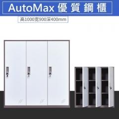 AutoMax 鋼櫃 儲物櫃 更衣櫃帶鎖 3門更衣櫃