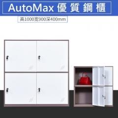 AutoMax 鋼櫃 儲物櫃 更衣櫃帶鎖 4門更衣櫃