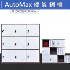 AutoMax 鋼櫃 儲物櫃 更衣櫃帶鎖 9門更衣櫃