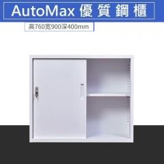 AutoMax 鋼櫃 文件櫃 400mm深矮櫃帶鎖 760mm移門
