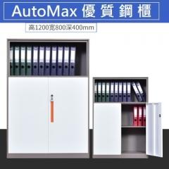 AutoMax 鋼櫃 儲物櫃 更衣櫃帶鎖 1200mm高文件櫃