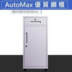AutoMax 鋼櫃 文件櫃 400mm深矮櫃帶鎖 850x400x400單門+拉斗