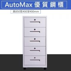 AutoMax 鋼櫃 文件櫃 400mm深矮櫃帶鎖 850x400x400五斗