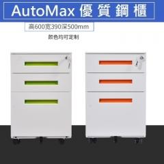 AutoMax 鋼櫃 文件櫃 地櫃帶輪有鎖 一字型拉手活動櫃