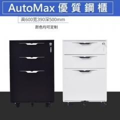 AutoMax 鋼櫃 文件櫃 地櫃帶輪有鎖 燕子尾型拉手活動櫃