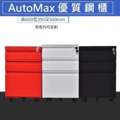 AutoMax 鋼櫃 文件櫃 地櫃帶輪有鎖 鵝鵛型拉手活動櫃